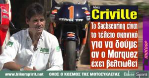 "Álex Crivillé: ""Το Sachsenring είναι το τέλειο σκηνικό για να δούμε αν ο Márquez έχει βελτιωθεί"""