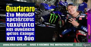 "Fabio Quartararo: ""Στο MotoGP χρειάζεστε ταχύτητα και συνέπεια, και φέτος έχουμε και τα δύο"""