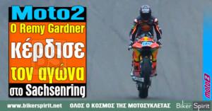 Moto2: Ο Remy Gardner κυριαρχεί στον αγώνα του Sachsenring – Αποτελέσματα