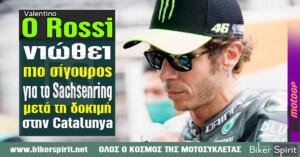 """Ο Rossi νιώθει πιο σίγουρος για το Sachsenring μετά τη δοκιμή στην Catalunya: """"Ελπίζω να συνεχίσουμε αυτή την ανοδική τάση"""""""