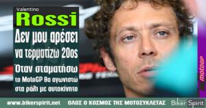 """Valentino Rossi: """"Δεν μου αρέσει να τερματίζω 20ος"""" – """"Όταν σταματήσω το MotoGP θα αγωνιστώ στα ράλι με αυτοκίνητο"""""""