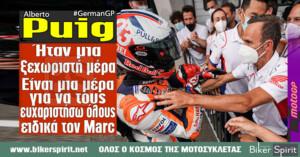 "Alberto Puig: ""Είναι μια ξεχωριστή μέρα. Είναι μια μέρα για να τους ευχαριστήσω όλους, ειδικά τον Marc"""
