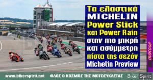 Τα ελαστικά MICHELIN Power Slick και Power Rain στην πιο μικρή και ασύμμετρη πίστα της σεζόν – Michelin Preview