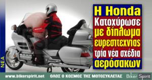 Η Honda κατοχύρωσε με δίπλωμα ευρεσιτεχνίας τρία νέα σχέδια αερόσακων