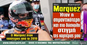 """Marc Marquez: """"Ήταν η σημαντικότερη και πιο δύσκολη στιγμή της καριέρας μου"""" – Ο Ισπανός ήταν ταχύτερος από το 2019"""