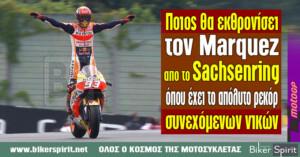 Ποιος θα εκθρονίσει τον Marc Marquez από το Sachsenring όπου έχει το απόλυτο ρεκόρ συνεχόμενων νικών!