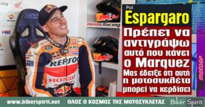 """Pol Espargaró: """"Πρέπει να αντιγράψω αυτό που κάνει ο Márquez – Μας έδειξε ότι αυτή η μοτοσυκλέτα μπορεί να κερδίσει"""""""