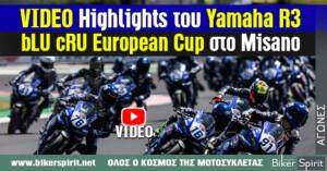 VIDEO Highlights του Yamaha R3 bLU cRU European Cup στο Misano