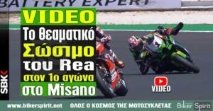 VIDEO: Το θεαματικό σώσιμο του Jonathan Rea στον 1ο αγώνα στο Misano