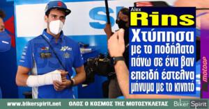 "Alex Rins: ""Χτύπησα με το ποδήλατο πάνω σε ένα βαν επειδή έστελνα μήνυμα με το κινητό"""