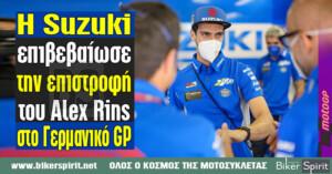 Η Suzuki επιβεβαίωσε την επιστροφή του Alex Rins στο Γερμανικό GP