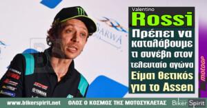 """Valentino Rossi: """"Πρέπει να καταλάβουμε τι συνέβη στον τελευταίο αγώνα.Είμαι θετικός για το Assen"""""""