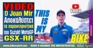 VIDEO: Ο Joan Mir αποκαλύπτει τα χαρακτηριστικά του Suzuki MotoGP GSX-RR