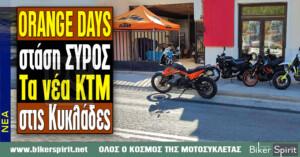 ORANGE DAYS  στάση Σύρος – Τα νέα KTM στις Κυκλάδες