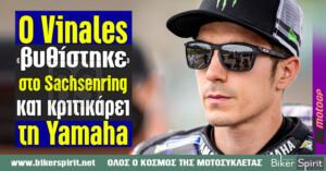 Ο Vinales «βυθίστηκε» στο Sachsenring και κριτικάρει τη Yamaha αλλά τώρα σίγουρα δεν του φταίει ο Valentino Rossi