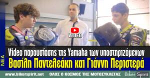 Video παρουσίασης της Yamaha των υποστηριζόμενων Βασίλη Παντελεάκη και Γιάννη Περιστερά