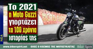 Το 2021, η Moto Guzzi γιορτάζει τα 100 χρόνια ιστορίας της