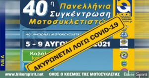 ΑΚΥΡΩΣΗ της 40ηςΠανελλήνιας Συγκέντρωσης Μοτοσυκλετιστών 2021