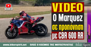 VIDEO: Ο Marc Márquez κάνει προπόνηση με CBR 600 RR