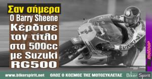 Σαν σήμερα: Ο Barry Sheene κέρδισε τον τίτλο στα 500cc με Suzuki RG500