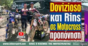Dovizioso και Rins σε Motocross προπόνηση – VIDEO