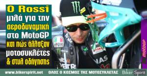 Ο Valentino Rossi μιλά για την αεροδυναμική στο MotoGP και πώς άλλαξαν οι μοτοσυκλέτες και το στυλ οδήγησης
