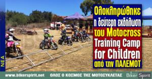 Ολοκληρώθηκε η δεύτερη εκδήλωση του Motocross Training Camp for Children από το αθλητικό σωματείο ΠΑΛΕΜΟΤ – Photo