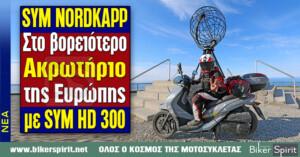 """SYM NORDKAPP"": Στo βορειότερο ακρωτήριο της Ευρώπης με SYM HD 300 – Photo"