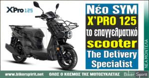 Νέο SYM X'PRO 125 το επαγγελματικό scooter – The Delivery Specialist – Photo