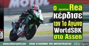 Ο Jonathan Rea κέρδισε τον 1ο αγώνα στο Assen γράφοντας νέο ρεκόρ – Αποτελέσματα – Ducati – Yamaha συμπλήρωσαν το βάθρο