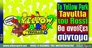 """Το """"Yellow Park Tavullia"""" του Valentino Rossi, θα ανοίξει σύντομα"""