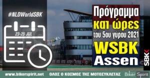 Πρόγραμμα και ώρες του 5ου γύρου των αγώνων WSBK στο Assen – 23 έως 25 Ιουλίου 2021