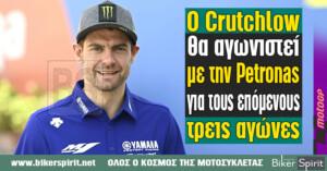 Ο Crutchlow θα αγωνιστεί με την Petronas Yamaha για τους επόμενους τρεις αγώνες στην θέση του Morbidelli
