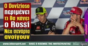 """Ο Andrea Dovizioso περιμένει τι θα κάνει ο Valentino Rossi: """"Τα νέα σενάρια ανοίγουν"""""""