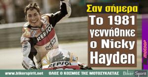 Σαν σήμερα το 1981 γεννήθηκε ο Nicky Hayden