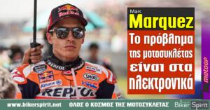 "Marc Marquez: ""Tο πρόβλημα της μοτοσυκλέτας είναι στα ηλεκτρονικά"""