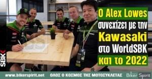 Ο Alex Lowes συνεχίζει με την Kawasaki στο WorldSBK και το 2022