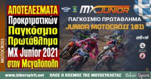 ΑΠΟΤΕΛΕΣΜΑΤΑ Προκριματικών για το Παγκόσμιο Πρωτάθλημα MX Junior 2021 στην Μεγαλόπολη