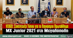 VIDEO: Συνέντευξη Τύπου για το Παγκόσμιο Πρωτάθλημα ΜΧ Junior 2021 στη Μεγαλόπολη