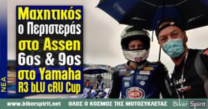 Μαχητικός ο Περιστεράς στο Assen – 6ος & 9oς στο Yamaha R3 bLU cRU Cup
