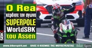 O Jonathan Rea κυριάρχησε και στον Superpole Race στο Assen – Αποτελέσματα – Ducati και Yamaha στο βάθρο