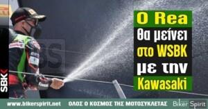 Ο Jonathan Rea θα παραμείνει στο Superbike με την Kawasaki