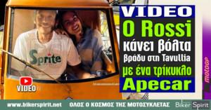 VIDEO: Ο Valentino Rossi κάνει βόλτα το βράδυ στη Tavullia με ένα τρίκυκλο Apecar