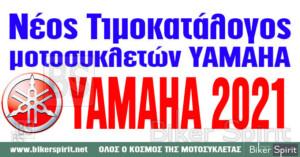 Νέος Τιμοκατάλογος μοτοσυκλετών YAMAHA 2021 με όλα τα νέα μοντέλα
