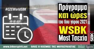 Πρόγραμμα και ώρες του 6ου γύρου των αγώνων WSBK στο Most της Τσεχίας – 6 έως 8 Αυγούστου 2021