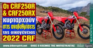 Οι νέες Honda CRF250R και CRF250RX κυριαρχούν στις αναβαθμίσεις της οικογένειας 2022 CRF – Φωτογραφίες
