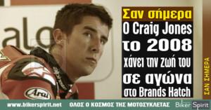 Σαν σήμερα ο Craig Jones χάνει την ζωή του σε αγώνα στο Brands Hatch το 2008