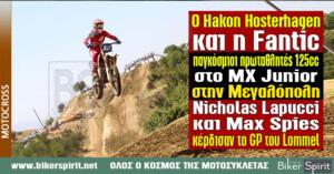 Ο Hakon Hosterhagen και η Fantic είναι παγκόσμιοι πρωταθλητές 125cc στο MX Junior στην Μεγαλόπολη – Nicholas Lapucci και Max Spies κέρδισαν στο GP του Lommel