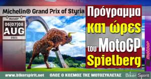 Πρόγραμμα και ώρες του 10ου αγώνα MotoGP 2021 στο Spielberg – Ώρες των δοκιμαστικών και των Αγώνων στις 6-7-8/8/2021