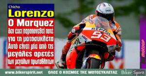 """Chicho Lorenzo: """"O Márquez δεν έχει παραπονεθεί ποτέ για τη μοτοσυκλέτα. Αυτό είναι μία από τις μεγάλες αρετές των μεγάλων πρωταθλητών"""""""